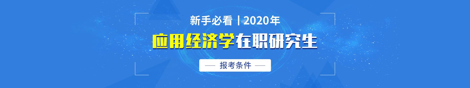 2019年应用经济学在职研究生报考条件详情解读!